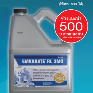 New! Emkarate