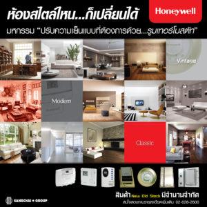 รูมเทอร์โมสตัท Honeywell Clearance sale 1
