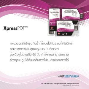 XpressPDF Paksense